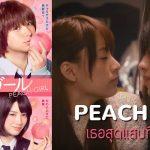 ดูหนัง PEACH GIRL
